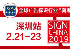 第十七届深圳国际广告标识展(SIGN CHINA 2019 • 深圳站)将于2019年2月21日盛大开幕