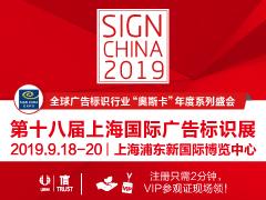 第十八届上海国际广告标识展(SIGN CHINA 2019•上海站)